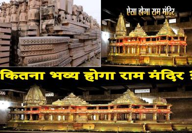 राम मंदिर डिज़ाइन, Ram Temple Design