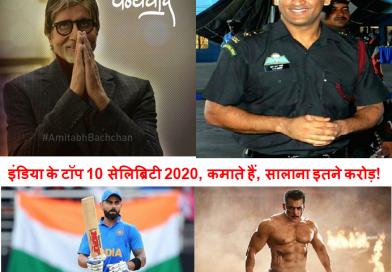 इंडिया के टॉप 10 सेलिब्रिटी 2020