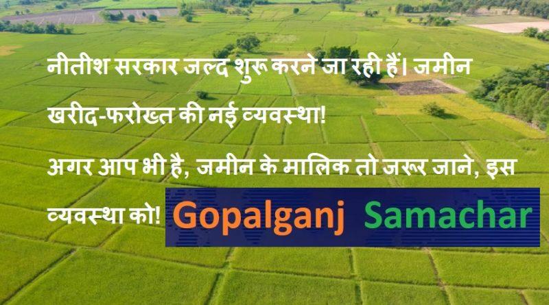 Bihar New Rule for Plot Land Sale